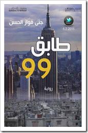 رواية طابق 99 لـ جني فواز الحسن