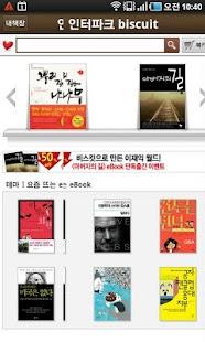 인터파크 전자책 비스킷2.0 – 국내 최다 eBook - screenshot thumbnail