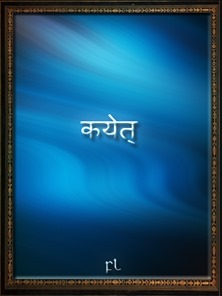 कयेत् Cover