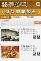Screenshot of 백운교회