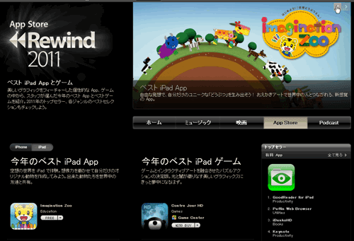 apple store rewind2011-03