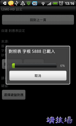 J431_09 android lime hd