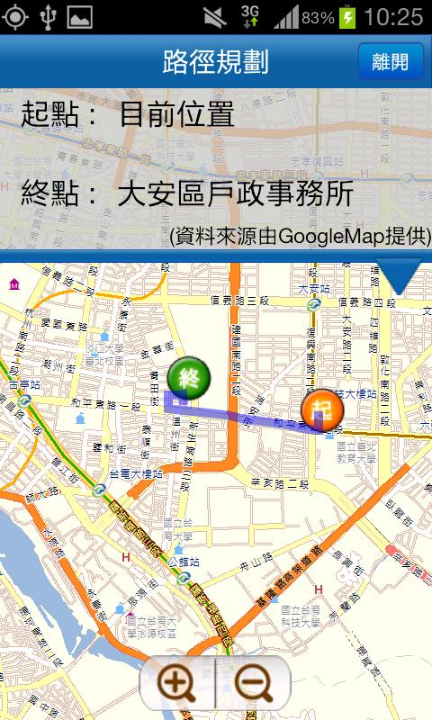 內政部便民窗口- screenshot