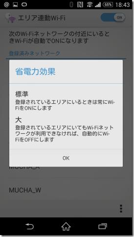 07エリア連動Wi-Fi省電力詳細