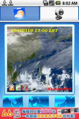 MobileWeather - screenshot