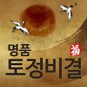 2016 명품 토정비결 – 정통 최신판 icon