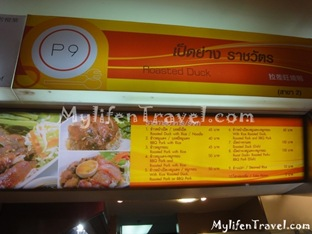 Plantinum Mall Food Court 28