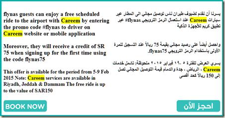 urShadow's Blog: Review: Careem Taxi Service, Riyadh, Saudi Arabia
