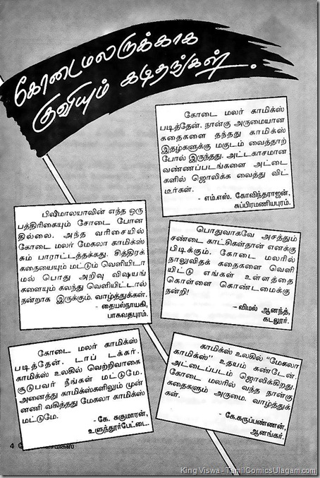 Mekala Comics Issue No 3 Maaya Vimanam Readers Response for Summer Special 1