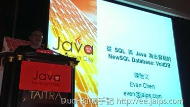 2014 Java Developer Day 講師 - 陳貽文 EvenChen