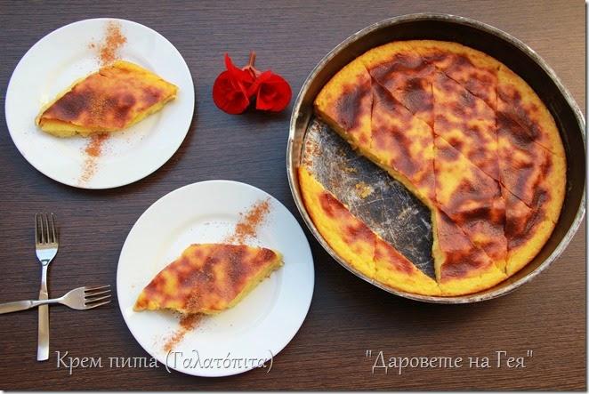 крем-пита-галатопита_5210