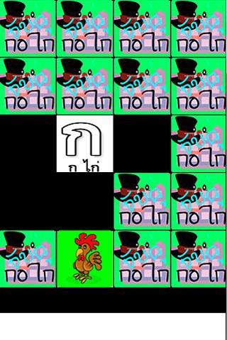 จับคู่1- screenshot