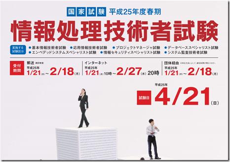 2013-02-25_21h09_13