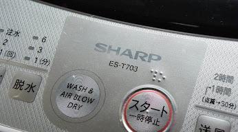 シャープ洗濯機 ES-T703