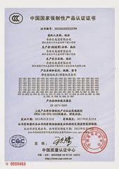 CCC 強制性產品認證制度