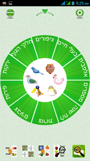 Flashcards Hebrew Lesson