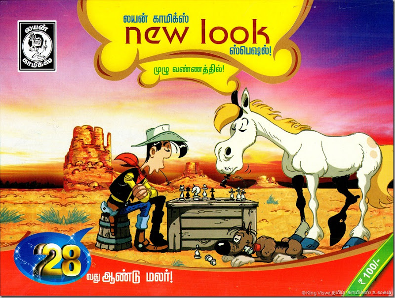 Lion Comics Issue No 212 Dated July 2012 28th Annual Special Issue Lion New Look Special Cover Scan