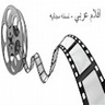 افلام عربي  Arabic Films icon
