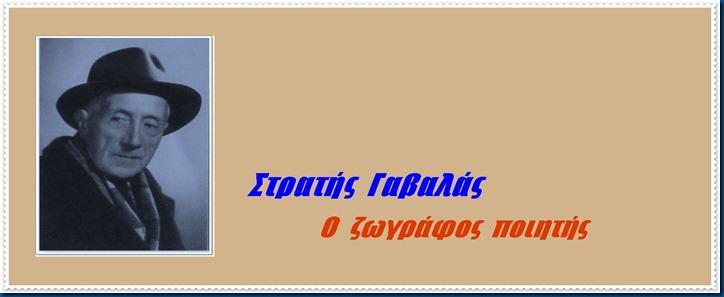 [STRATHS GAVALAS 2