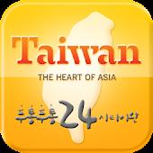 푸통푸통 24시 타이완