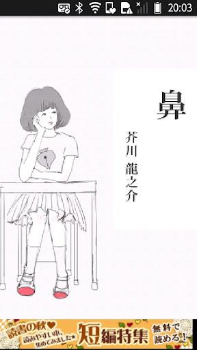 芥川龍之介「鼻」-虹色文庫