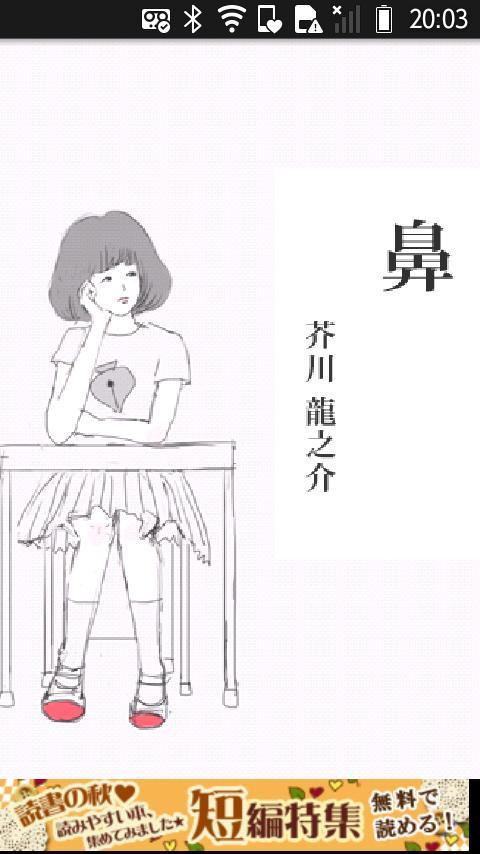 芥川 龍之介 鼻 全文