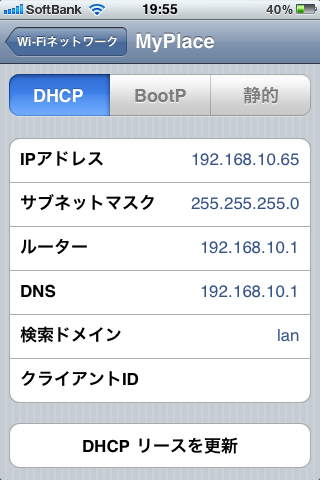 iPhone Wi-Fi MyPlace の画面