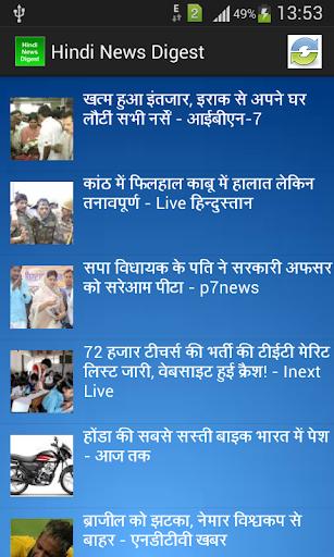 Hindi News Digest