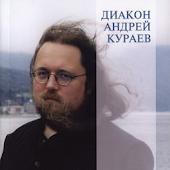 Ответы молодым. Андрей Кураев.