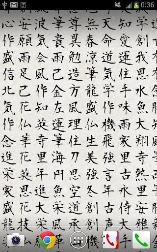 玩免費個人化APP|下載漢字ライブ壁紙 app不用錢|硬是要APP