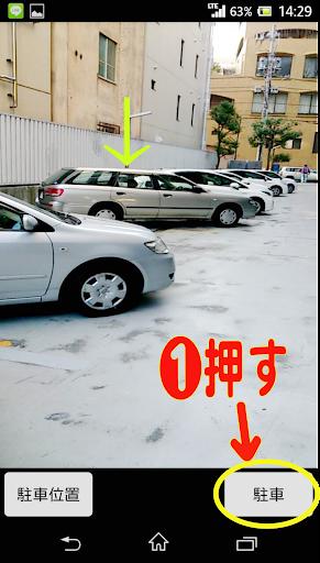 どこに駐車したア〜ルか?