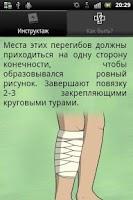 Screenshot of Санинструктор