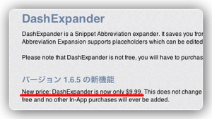 DashExpanderが有料化されるのか?