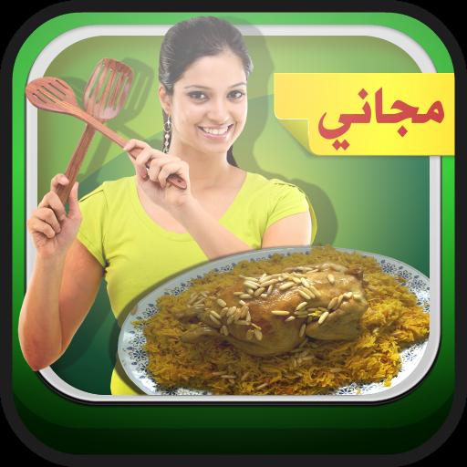 المطبخ العربي LOGO-APP點子