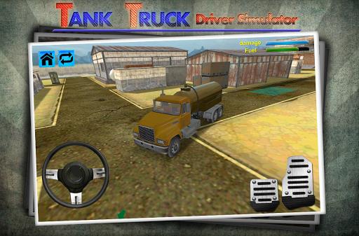 油罐車司機模擬器
