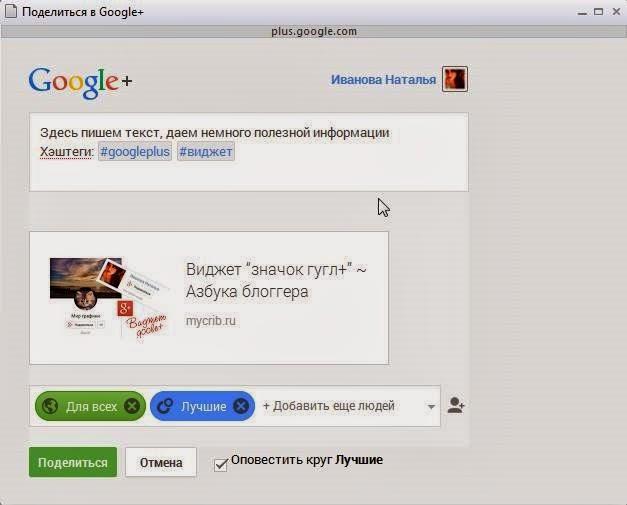 google plus пост