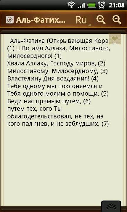 русский текст корана:
