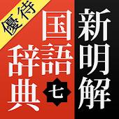 【優待版】新明解国語辞典第七版 公式アプリ   ビッグローブ