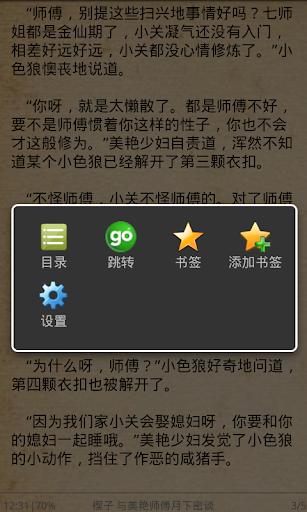 【免費書籍App】重生之十全九美-APP點子
