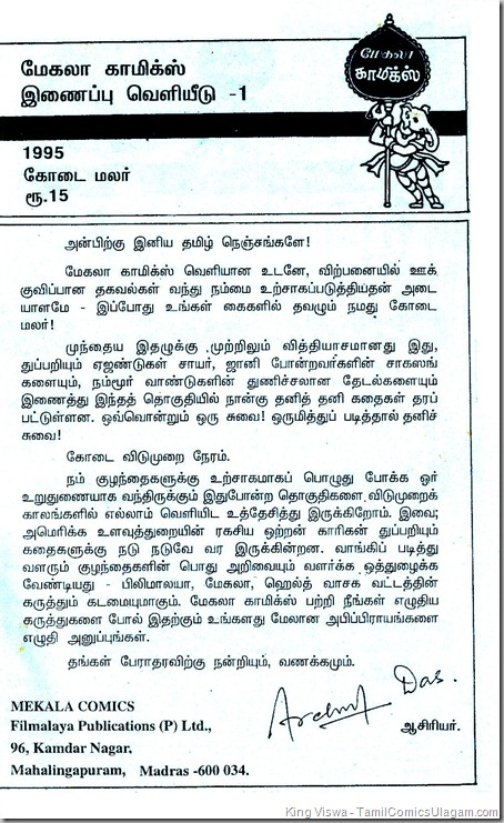 Mekala Comics Issue No 01-A Summer Special June 1995 Editorial