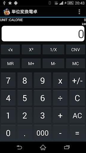 単位変換電卓 UCCalcEx