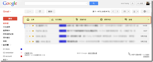 gmail inbox-03