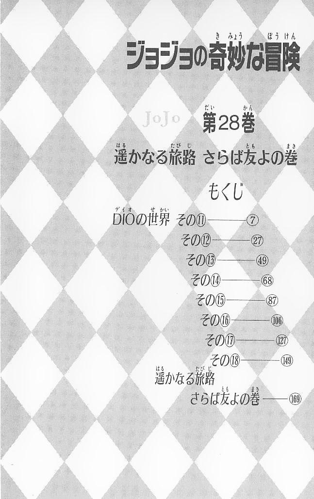 JoJo no Kimyou na Bouken Chap 257 - Truyen.Chap.VN