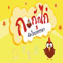 ICT ก กุ๊กไก่ คัดไทยหรรษา icon