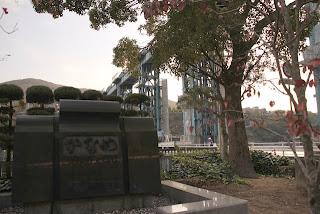 「かなめ」の石碑