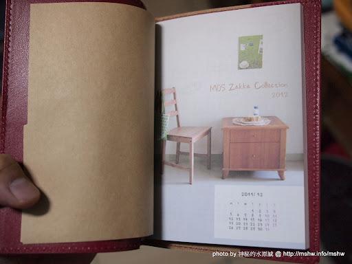 也算開箱?! 2012 摩斯漢堡MOS BURGER筆記本 嗜好 圖書 新聞與政治 速食 開箱 飲食/食記/吃吃喝喝