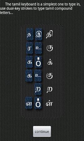 Tamil to English Dictionary 1.0 screenshot 451028