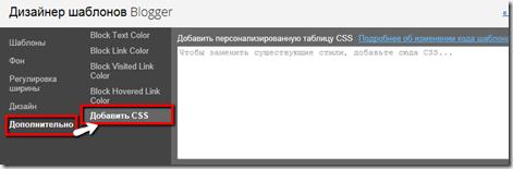 добавить_CSS