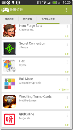 google play games-12