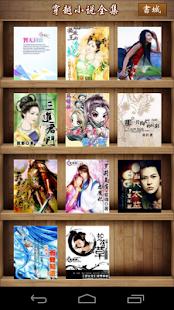 玩書籍App|穿越小说全集之三免費|APP試玩